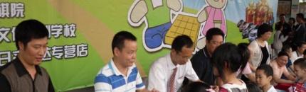 """龙湖区""""东风日产恒达杯""""第五届中小学生棋类运动会"""