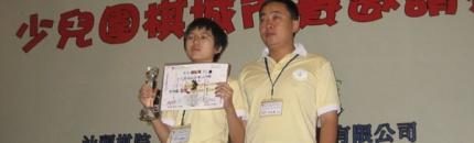 首届棕榈岛杯少儿围棋城市赛邀请赛