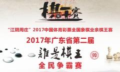 """2017年""""谁是棋王""""争霸赛完美落幕!"""
